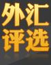 2012和讯财经风云榜