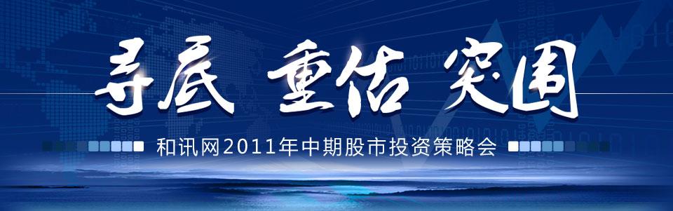 和讯网,2011年,中期,股市,投资,策略会
